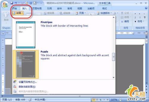 Word2007新功文档自动生成电视封面教程广告设计与v文档有何要求图片