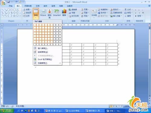 探索Word2007强大的表格功室内设计与室外v表格差别大吗图片